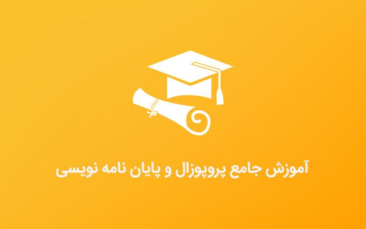 کارگاه آموزشی پروپوزال و پایاننامه نویسی