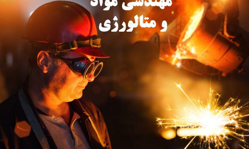 انجام پایان نامه مهندسی مواد و متالوژی
