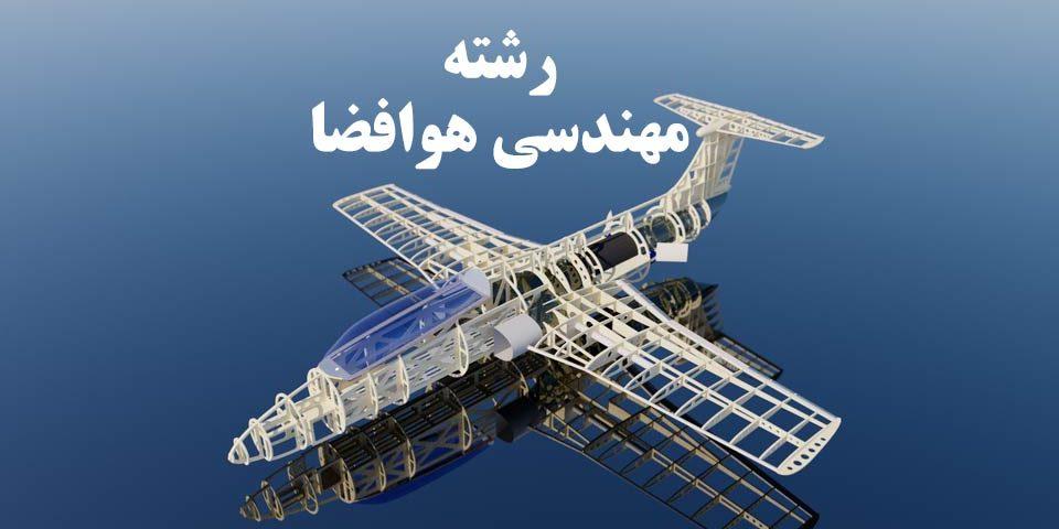 انجام پایان نامه مهندسی هوا فضا