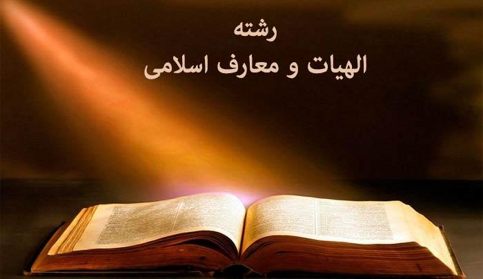 انجام پایان نامه الهیات و معارف اسلامی